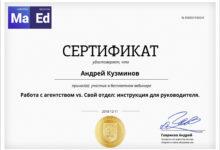 Сертификат - Работа с агентством
