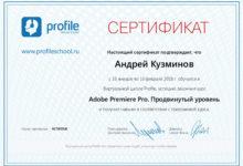 Сертификат - Adobe Premiere Pro
