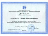 Диплом - фильммейкинг и организация кинопроизводства
