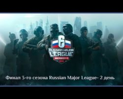 Финал 3-го сезона Russian Major League- 2 день