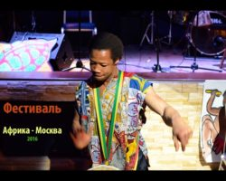 Фестиваль Африка Москва 2016